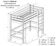 Кровать верхнеярусная Классик